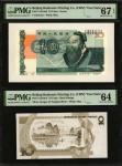 北京印钞厂试验样钞拾圆孔子像 PMG Choice Unc 64 Beijing Banknote Printing Co. 10 Yuan