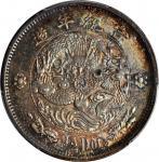 宣统年造大清银币伍角宣二 PCGS AU 58