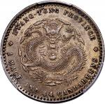 广东省造光绪元宝一钱四分四厘 PCGS AU 55 Kwangtung Province, silver 20 cents, ND (1890-1908)