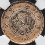 """日本 竜一銭铜货 Dragon 1Sen 明治7年(1874) NGC-UNC Details """"Surface Hairlines"""" スラブケース小破损 やや変色 -UNC"""