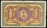 光绪三十三年(1907年)大清户部银行兑换券库伦壹圆样票