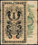 民国台湾银行券金拾圆一枚