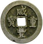 Lot 924 CH39ING: Xian Feng, 1851-1861, AE 10 cash, Wuchang mint, Hubei Province, H-22。858, crescent