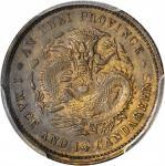光绪二十三年安徽省造一钱四分四釐样币 PCGS SP 50