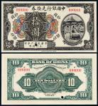 """民国六年中国银行兑换券美钞版国币拾圆样票一枚,天津地名,加盖""""SPECIMEN""""字样并打孔,全新"""