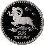1976年蒙古25蒙戈精制银币。MONGOLIA. 25 Tugrik, 1976. NGC PROOF-69 Ultra Cameo.