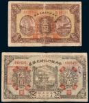 民国十五年(1926年)中央银行临时兑换券壹圆、伍圆各一枚