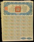 1937年救国公债5元券20枚一组,息券齐全,保存完好,个别折角或有损