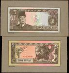 1965年印尼银行5盾。单面样张。INDONESIA. Bank Indonesia. 5 Rupiah, 1965. P-Unlisted. Proofs. Uncirculated.