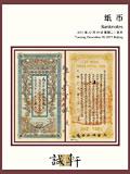 北京诚轩2017年秋拍-纸币