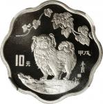 CHINA. Lot of (3) 10 Yuan, 1994. Lunar Series, Year of the Dog. NGC PROOF-69 ULTRA CAMEO.