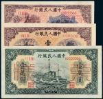 第一版人民币样票三枚/PMG55、EPQ58、58