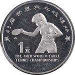 1995年第43届世界乒乓球锦标赛纪念1元精制 PCGS Proof 66