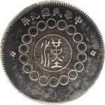 CHINA. Szechuan. Dollar, Year 1 (1912). ANACS EF-40.