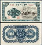 1951年一版币伍仟圆蒙古包 PMG AU 55