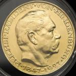 GERMANY Weimar Rep ワイマー儿共和国 AV Medal 1927 返品不可 要下见 Sold as is No returns AU