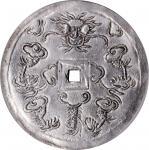 安南嗣德通宝五钱。 ANNAM. 5 Tien, ND (1848-83). Tu Duc. PCGS Genuine--Cleaned, AU Details.
