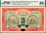民国四年(1915)财政部平市官钱局伍拾枚,江苏地名,PMG 64EPQ,冠军分仅1枚