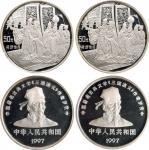 1997年中国人民银行发行古典文学名著《三国演义》第三组纪念银币二枚