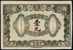光绪三十四年(1908年)信义储蓄银行汉口通用银元壹元