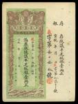 China. Ta Ch ing Government Bank, Shansi. 1 Tael. Ca. 1911. P-A83r. Purple on light green underprint