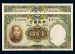 中央银行25年壹佰圆二枚