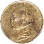 袁世凯像民国三年壹角中央版 PCGS AU 55 CHINA. 10 Cents, Year 3 (1914).