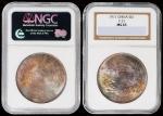 宣统三年大清银币壹圆一枚,五彩氧化,状态极佳,NGC MS65