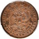 北洋造大清铜币丙午直五文 PCGS AU 58 CHINA. Chihli (Pei Yang). 5 Cash, CD (1906)