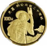 CHINA. 100 Yuan, 1992. Da Yu. NGC PROOF-69 ULTRA CAMEO.