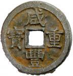Lot 905 CH39ING: Xian Feng, 1851-1861, iron 10 cash, Board of Revenue mint, Peking, H-22。737, South