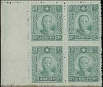 China — $20 green, perforated, variety imperf. between vertical pair , two pairs in a block of twent