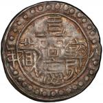 西藏嘉庆8年无币值 PCGS AU 50 TIBET: Jia Qing, 1796-1820, AR sho, year 8 (1803)