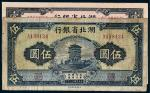 湖北省银行壹圆、伍圆