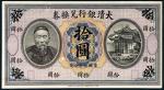 宣统元年(1909年)大清银行兑换券李鸿章像拾圆样票