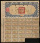1937年救国公债10元券5枚一组,附息票,大部分有水渍,VF品相