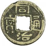 Lot 545 QING: Tong Zhi, 1862-1874, AE cash, Suzhou mint, Jiangsu Province。 H-22。1146a var。 Unpublise