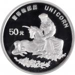 CHINA. 50 Yuan, 1996. Unicorn Series. NGC PROOF-69 ULTRA CAMEO.