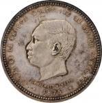 柬埔寨。1875年试作币。