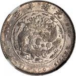 光绪年造造币总厂一钱四分四厘尾有点 NGC AU 58