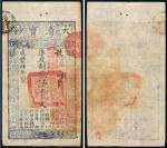 咸丰六年(1856年)大清宝钞伍千文