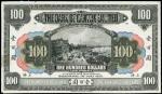 1917年广东银行有限公司一百圆。印样。