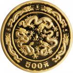 1988年戊辰(龙)年生肖纪念金币5盎司 NGC PF 69   CHINA. 500 Yuan, 1988. Lunar Series, Year of the Dragon