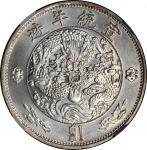 宣统年造大清银币壹圆宣二 NGC MS 65