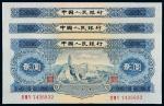 1953年第二版人民币贰圆三枚