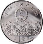 1995年联合国成立五十周年纪念1元样币 NGC MS 65 CHINA. Yuan Bank Specimen, 1995. Shanghai Mint