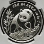 1990年熊猫P版精制纪念银币1盎司 NGC PF 70