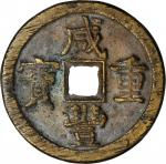 清代咸丰通宝当十。CHINA. Qing Dynasty. 10 Cash, ND (1854-55). Wen Zong (Xian Feng). VERY FINE.