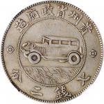 贵州省造民国17年壹圆汽车三叶 NGC XF 45 CHINA. Kweichow. Auto Dollar, Year 17 (1928).