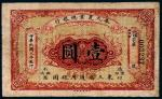 民国元年(1912年)奉天农业银行东三省通用银元壹圆